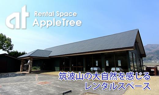 筑波山の麓で四季の自然を感じながら利用できる貸しスペース アップル・ツリー